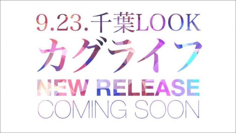 9/23 ツーマンライブで新音源の発売が決定!