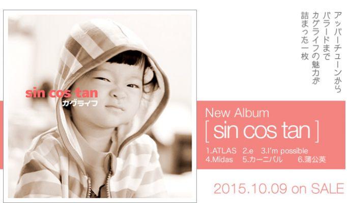 カグライフ、初となるオンライン配信アルバム「sin cos tan」