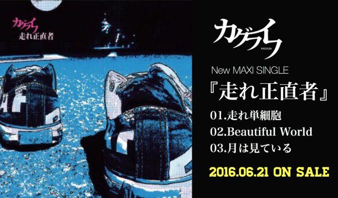 2016年6月21日の千葉LOOKレコ発で発表したカグライフ最新マキシシングル「走れ正直者」
