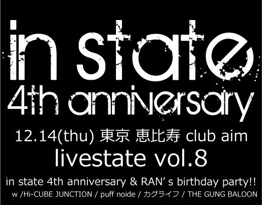 恵比寿 club aim livestate vol.8